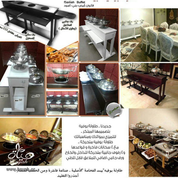 ميزي منزلك مع متجر ummona للتواصل واتس اب 0558467303 hayahcc_1420762268_563.png