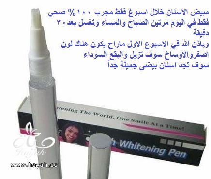 قلم تبييض الاسنان الفوري hayahcc_1420801913_295.png