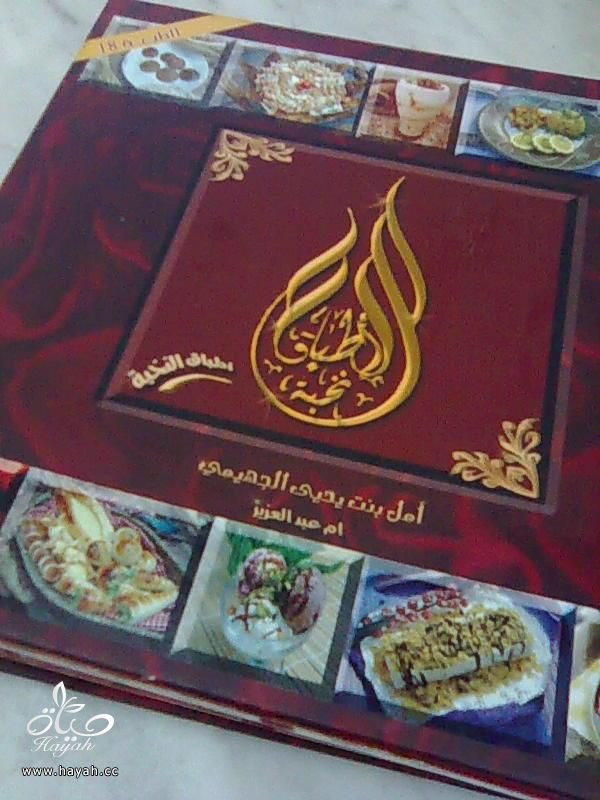 أكبر كتب الطبخ hayahcc_1421007328_241.jpg