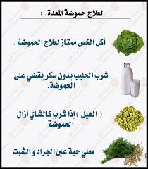 لعلاج حموضة المعدة hayahcc_1421903022_808.jpg