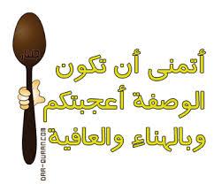 صينية الدجاج الفلسطيني hayahcc_1422060178_666.jpg