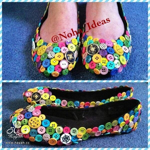 استخدمي الزراير في اعادة تجديد حذاءك hayahcc_1422784973_270.jpg