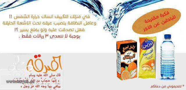أفكار للصدقة hayahcc_1422962036_271.jpg