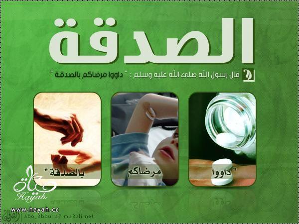 أفكار للصدقة hayahcc_1422962036_468.jpg