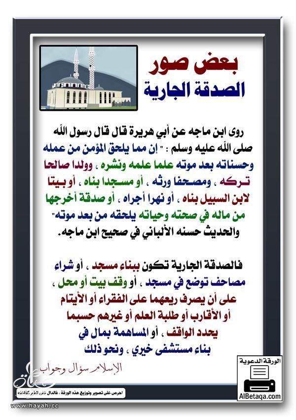 أفكار للصدقة hayahcc_1422962036_923.jpg