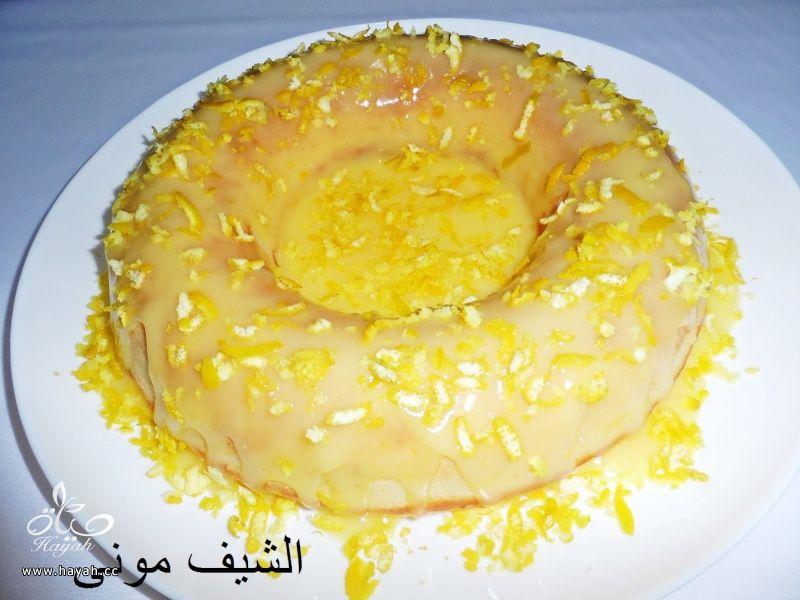 كيكة البرتقال بعصير البرتقال وصوص البرتقال من مطبخ الشيف مونى بالصور hayahcc_1422968378_536.jpg