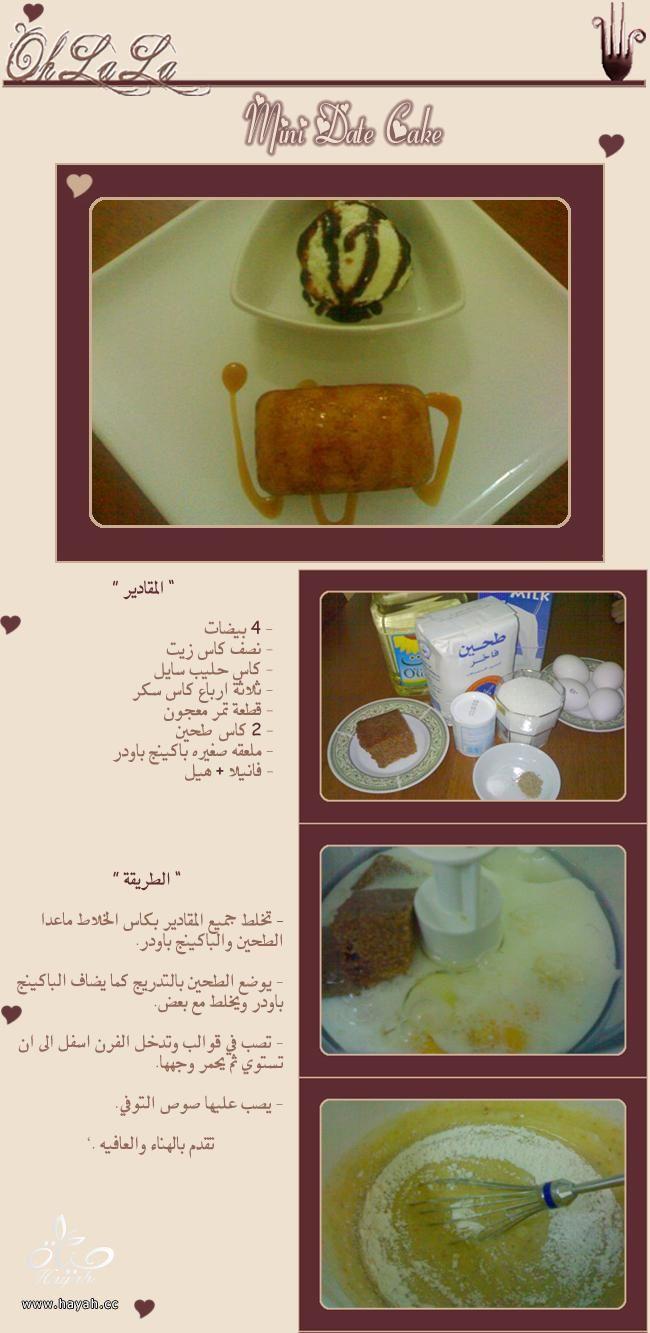 وصفات مصورة hayahcc_1423060219_909.jpg