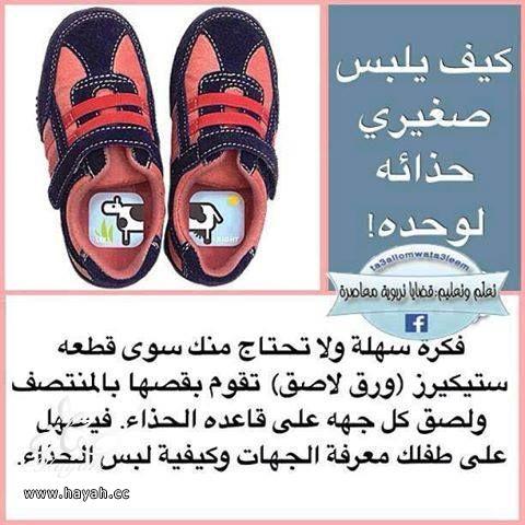 كيف يلبس صغيري حذاءه لوحده؟ hayahcc_1423751929_355.jpg
