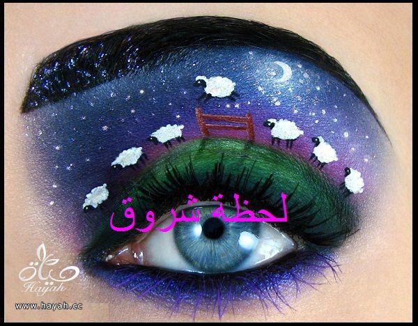 الجنون فنون ولو كان فوق العيون hayahcc_1423762759_139.jpg