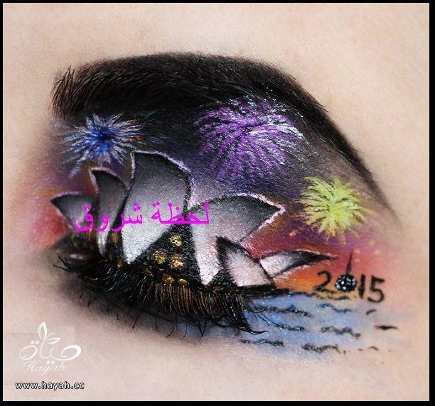 الجنون فنون ولو كان فوق العيون hayahcc_1423762759_170.jpg