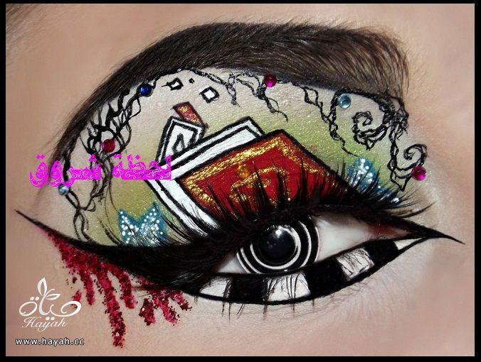 الجنون فنون ولو كان فوق العيون hayahcc_1423762759_197.jpg