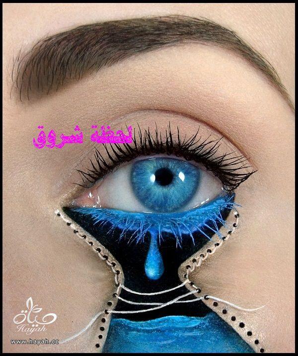 الجنون فنون ولو كان فوق العيون hayahcc_1423762759_604.jpg