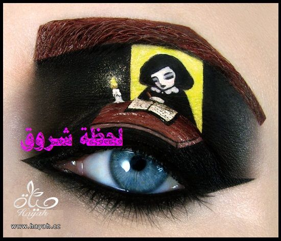 الجنون فنون ولو كان فوق العيون hayahcc_1423762759_775.jpg