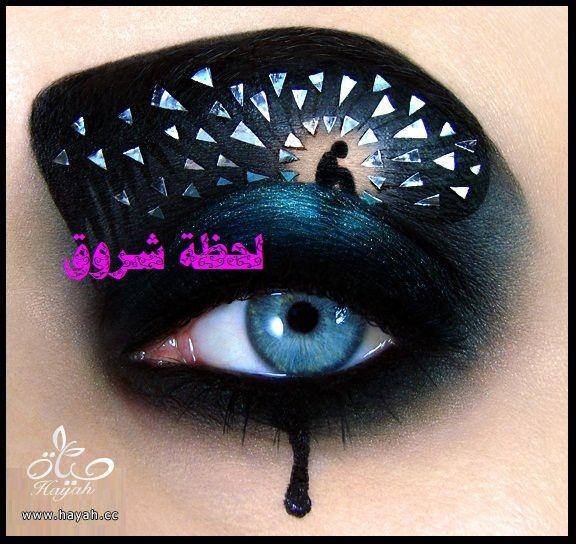 الجنون فنون ولو كان فوق العيون hayahcc_1423762759_874.jpg