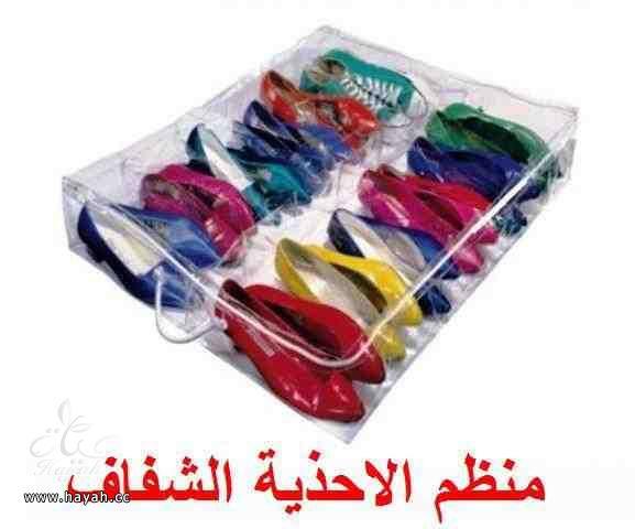 منظم الأحذية الجميل hayahcc_1424247225_604.jpg