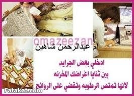 للتخلص من الروائح الكريهه hayahcc_1424343941_315.jpg