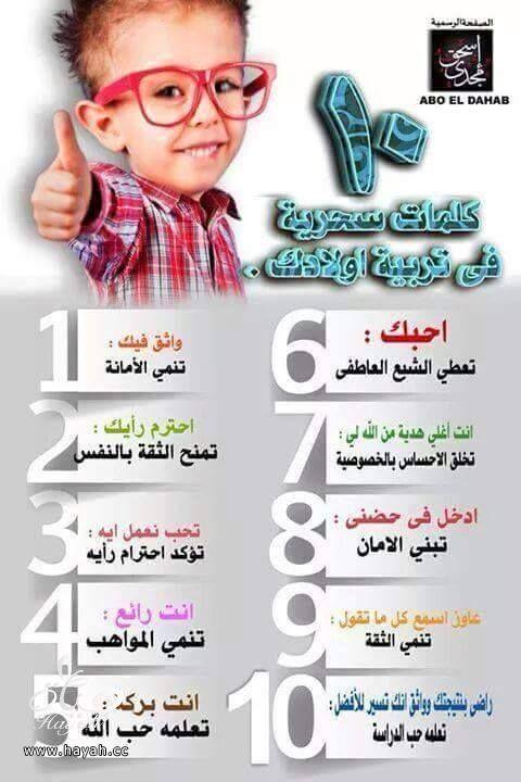 10 كلمات سحرية hayahcc_1424590917_354.jpg