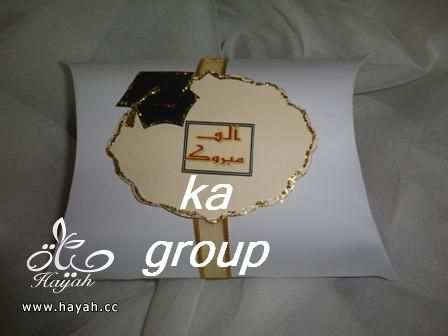 توزيعات وهدايا وحقائب !!!!! hayahcc_1424774130_469.jpeg