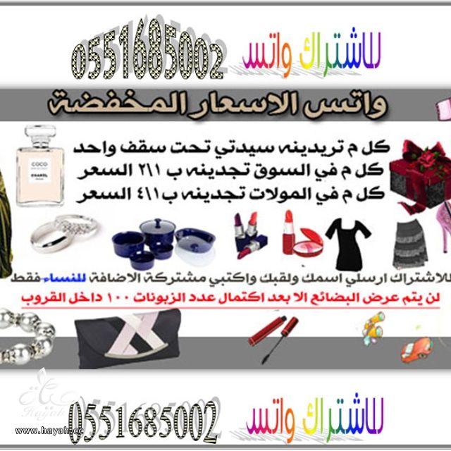 كل م ترغبينه سيدتي شراءه بسعر مخفض hayahcc_1425142037_124.jpg