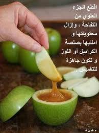 طريقة اكل التفاح بالكراميل سهلة وبسيطة hayahcc_1425233726_197.jpg