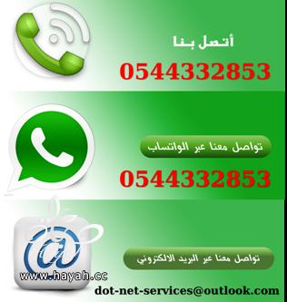 الان مع خدمات دوت نت نخدمك وانت في منزلك بالتسجيل بالوظائف وحجز مواعيد الاحوال وال hayahcc_1425735668_505.png