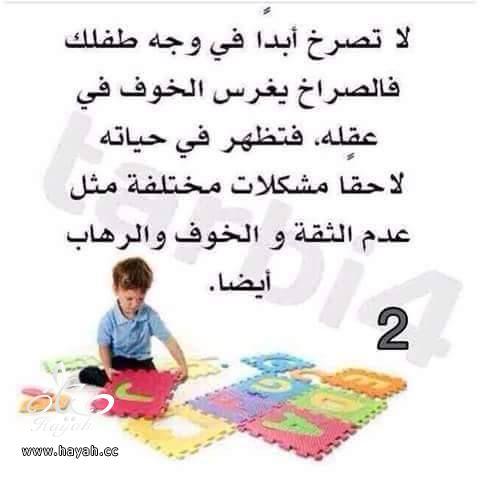 لتربية أفضل hayahcc_1426157985_535.jpg