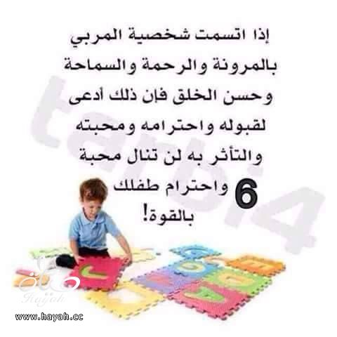 لتربية أفضل hayahcc_1426157985_789.jpg