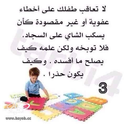 لتربية أفضل hayahcc_1426157986_332.jpg