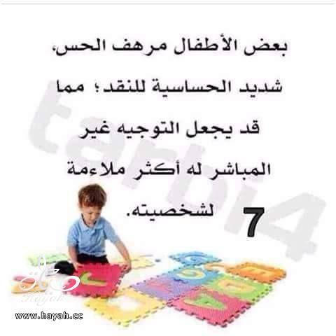 لتربية أفضل hayahcc_1426157986_597.jpg
