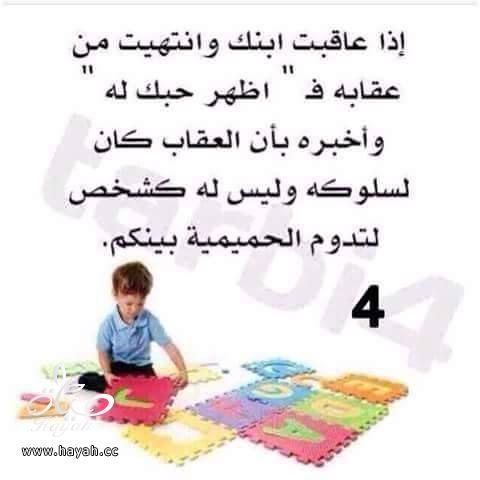 لتربية أفضل hayahcc_1426157986_930.jpg