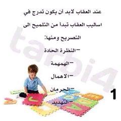 لتربية أفضل hayahcc_1426157986_991.jpg