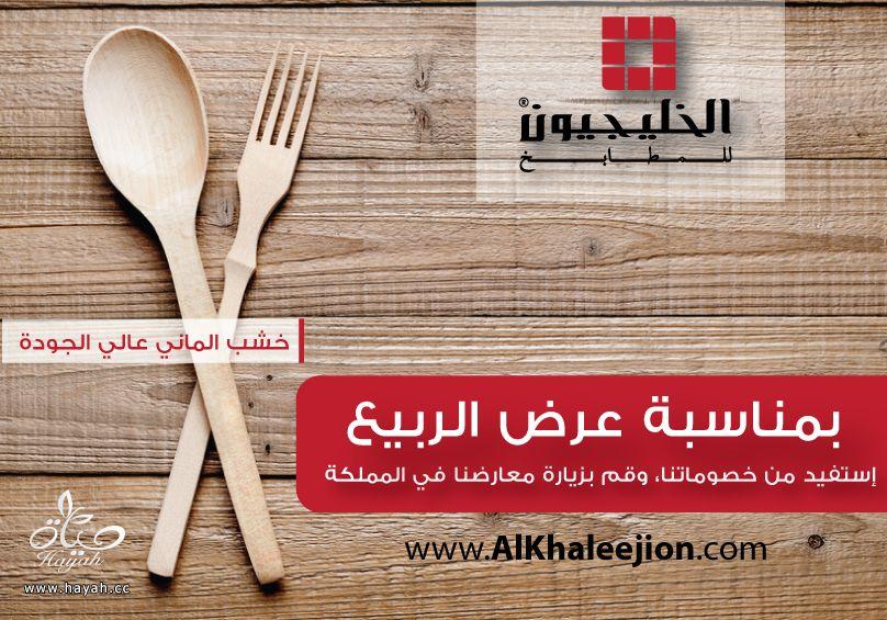 الخليجيون للمطابخ hayahcc_1426579037_925.jpg