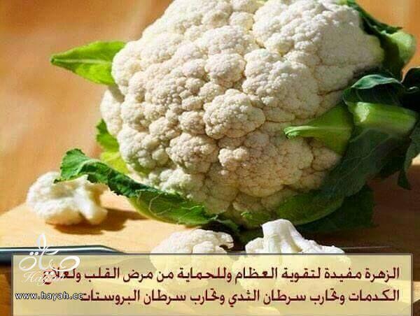 هل تعرفين فوائد هذه النباتات ؟ hayahcc_1426931242_375.jpg