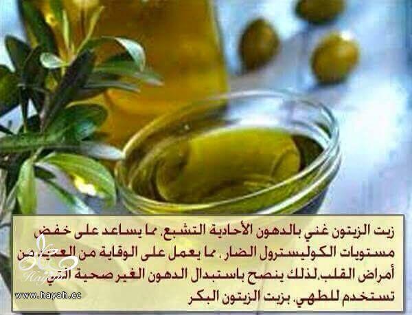 هل تعرفين فوائد هذه النباتات ؟ hayahcc_1426931242_869.jpg