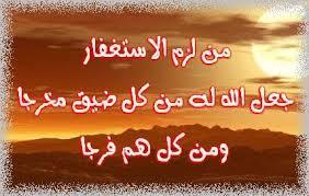 عجائب الاستغفار في حياة الناس hayahcc_1426957573_718.jpg