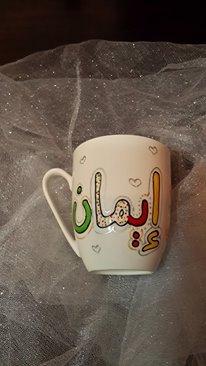 اصنعي فنجانك الخاص hayahcc_1427611231_559.jpg