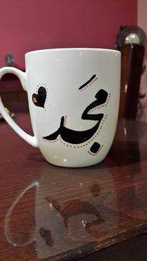 اصنعي فنجانك الخاص hayahcc_1427611231_859.jpg