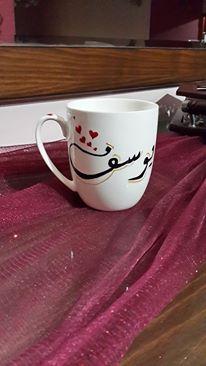 اصنعي فنجانك الخاص hayahcc_1427611231_915.jpg