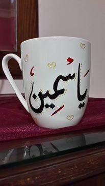اصنعي فنجانك الخاص hayahcc_1427611232_358.jpg