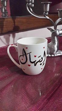 اصنعي فنجانك الخاص hayahcc_1427611232_415.jpg