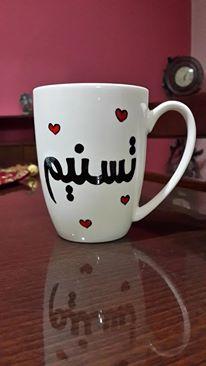 اصنعي فنجانك الخاص hayahcc_1427611232_981.jpg