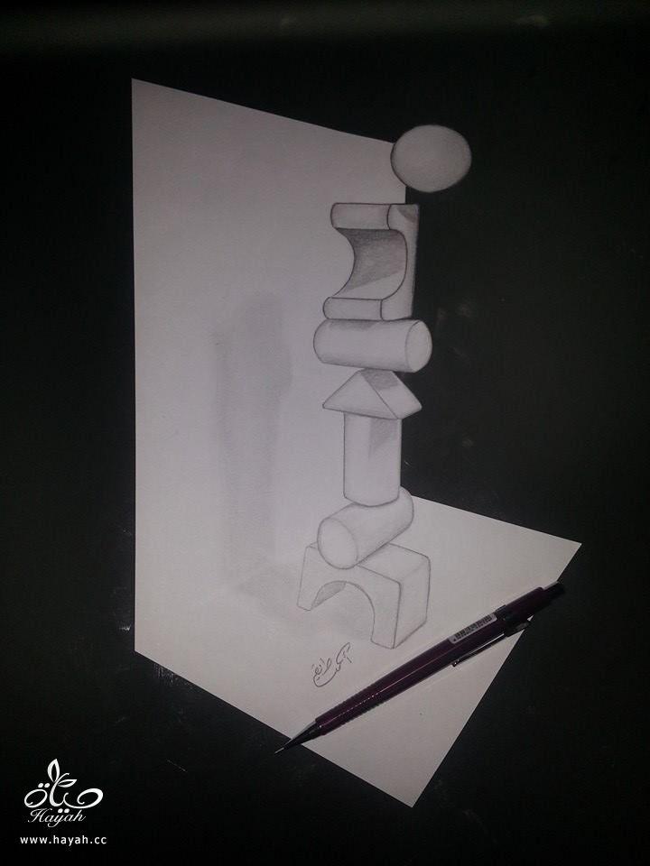 إبداع الرسوم ثلاثية الأبعاد hayahcc_1428229031_780.jpg