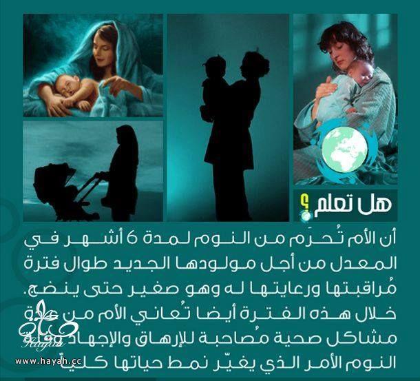 الأم تحرم نفسها من النوم hayahcc_1428561137_719.jpg