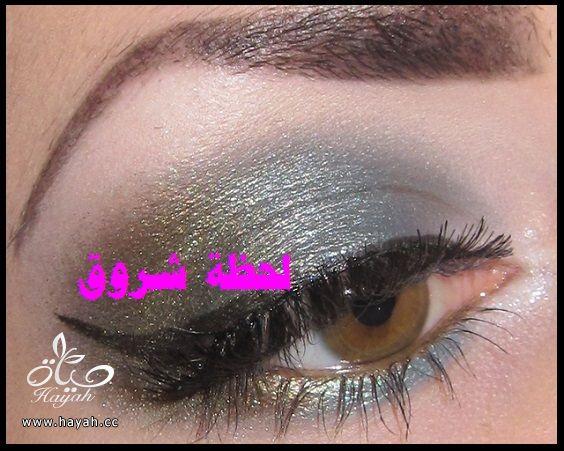 صور مكياج عيون hayahcc_1428989011_230.jpg