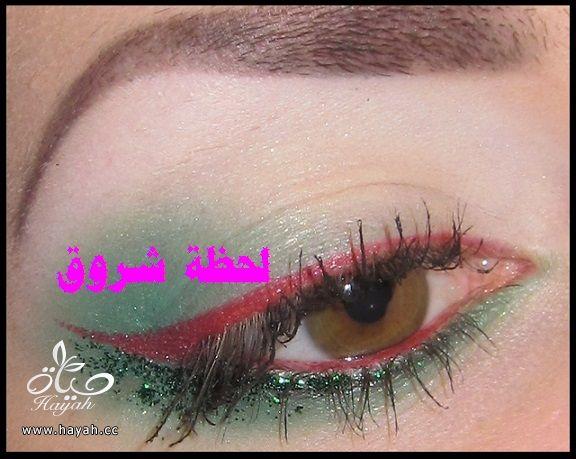 صور مكياج عيون hayahcc_1428989011_345.jpg