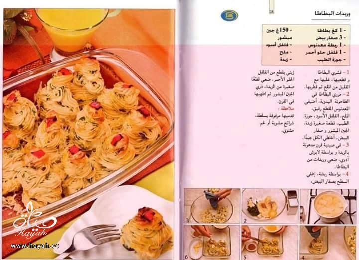 وريدات البطاطا,وصفة مصورة hayahcc_1429094365_242.jpg
