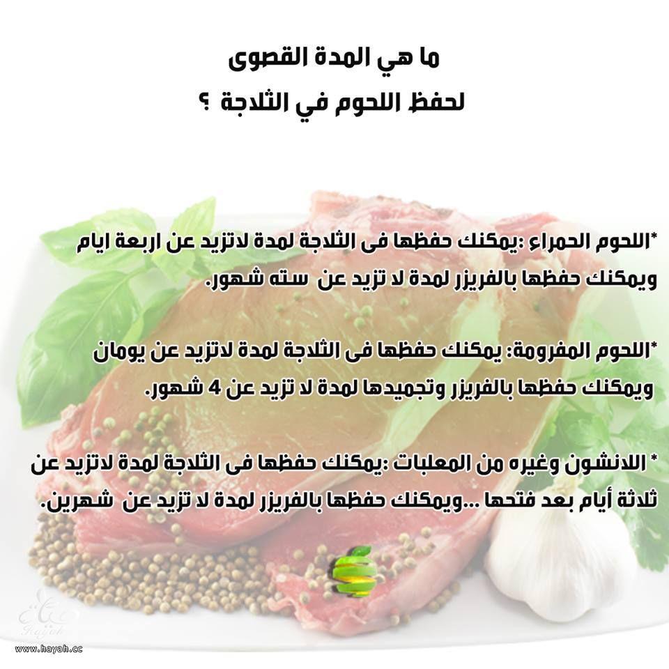 اللحوم والمدة القصوى لحفظ اللحوم hayahcc_1429930911_7