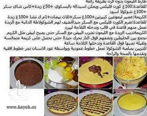 تارت الليمون بدون فرن hayahcc_1430490464_755.jpg