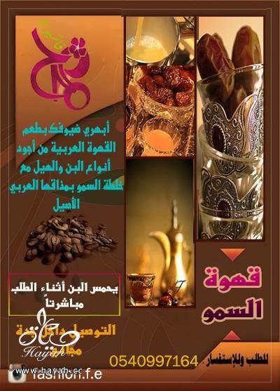أبهري ضيوفك مع القهوة العربية بخلطة السمو المميزة hayahcc_1430528640_202.jpg