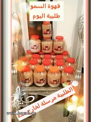 أبهري ضيوفك مع القهوة العربية بخلطة السمو المميزة hayahcc_1430528640_865.jpg